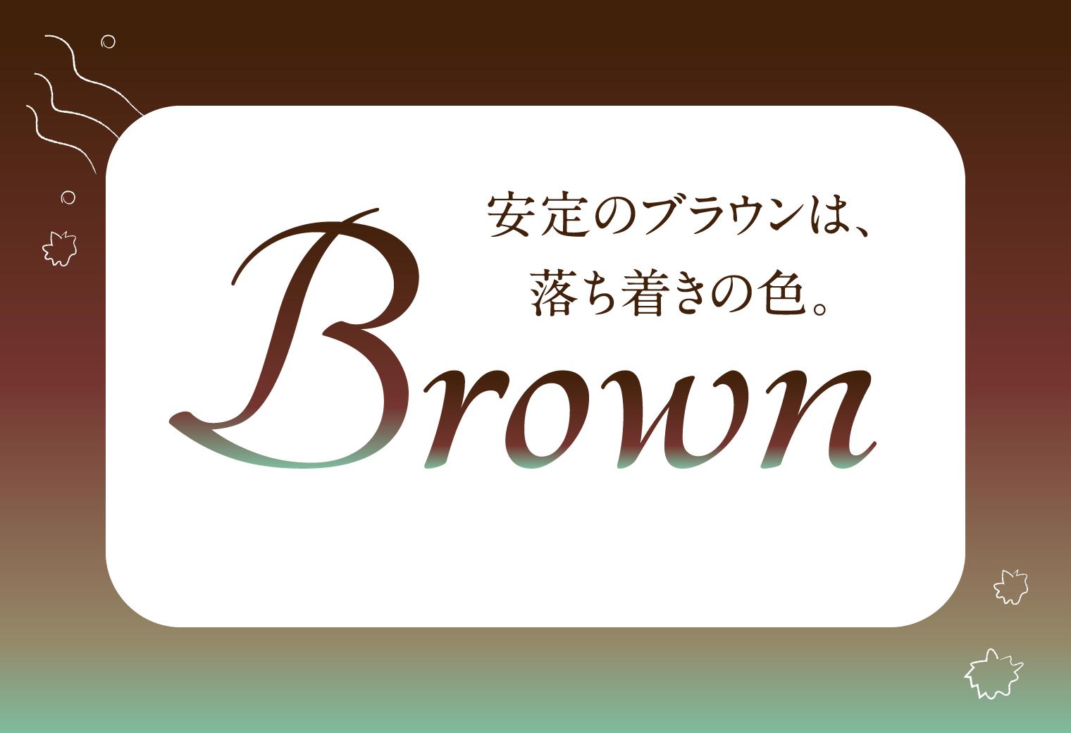 kokoだけcolor:安定のブラウンは、落ち着きの色。