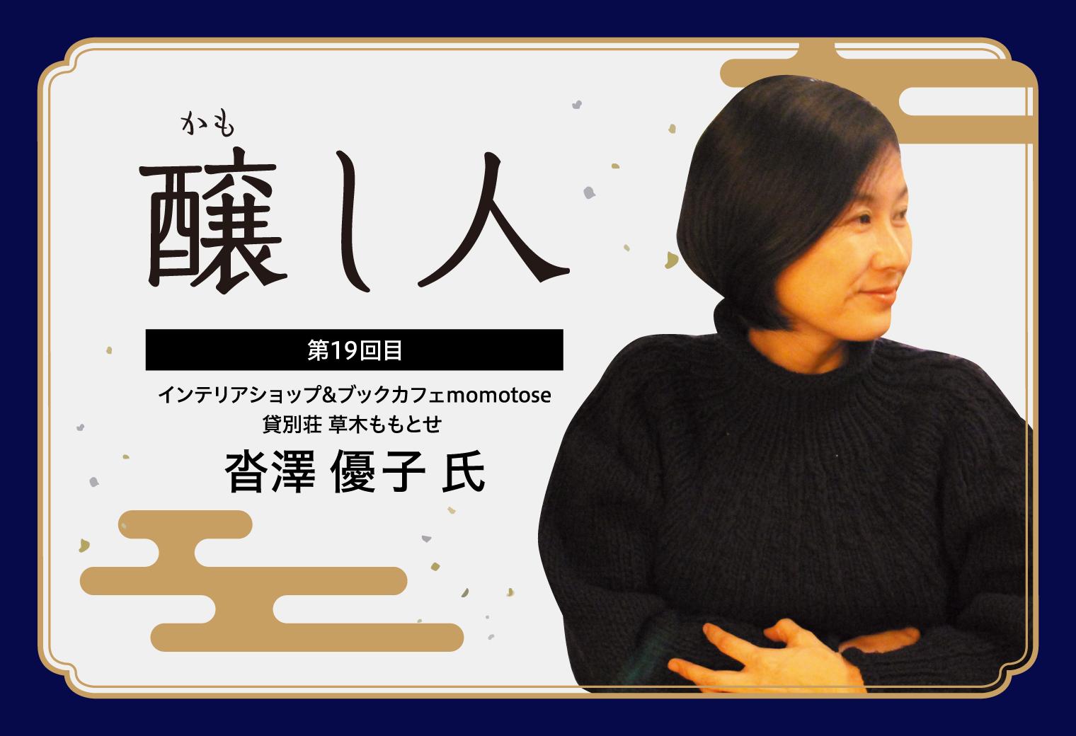 醸し人:インテリアショップ&ブックカフェももとせ 沓澤 優子 氏