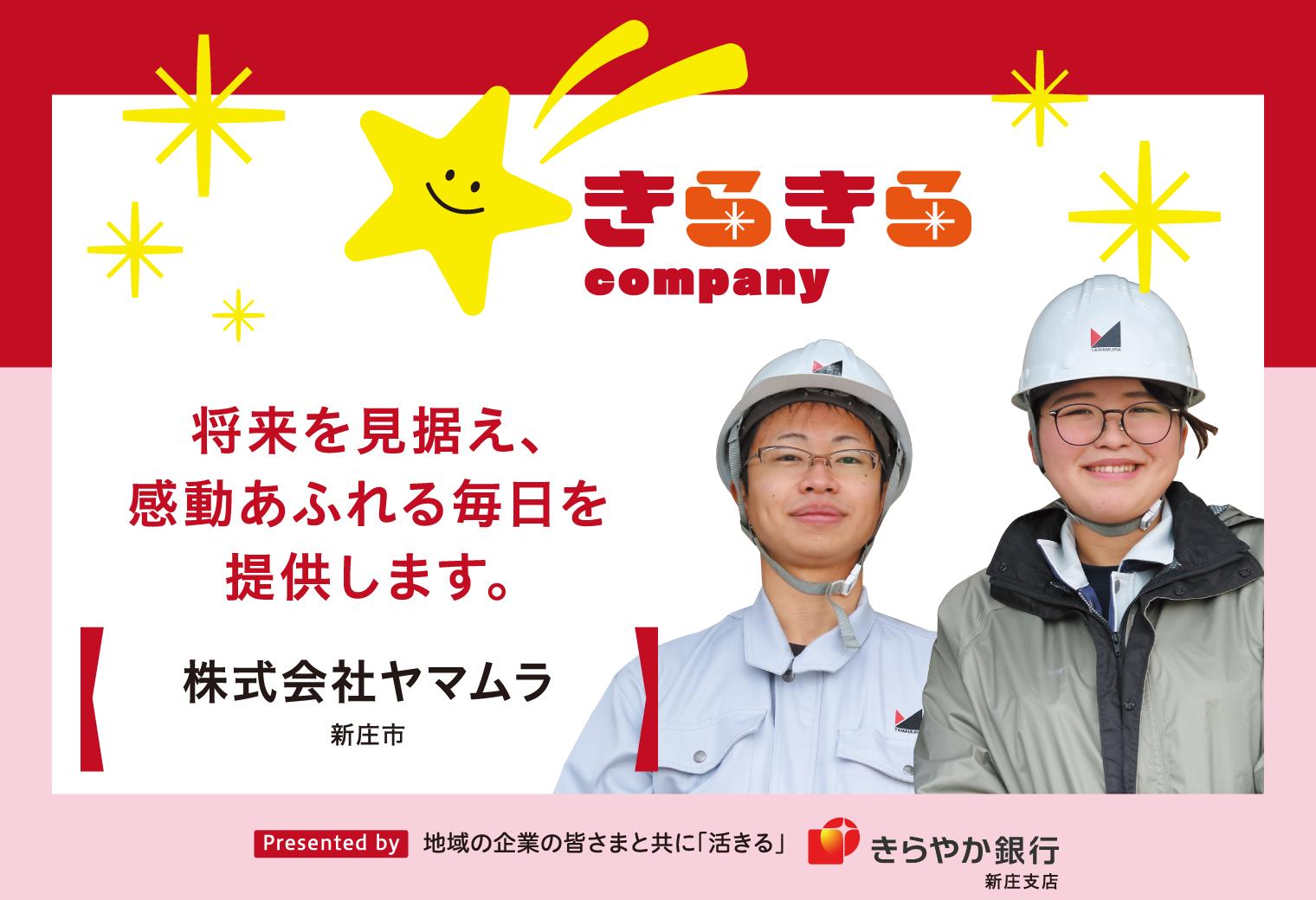 きらきらcompany:株式会社ヤマムラ