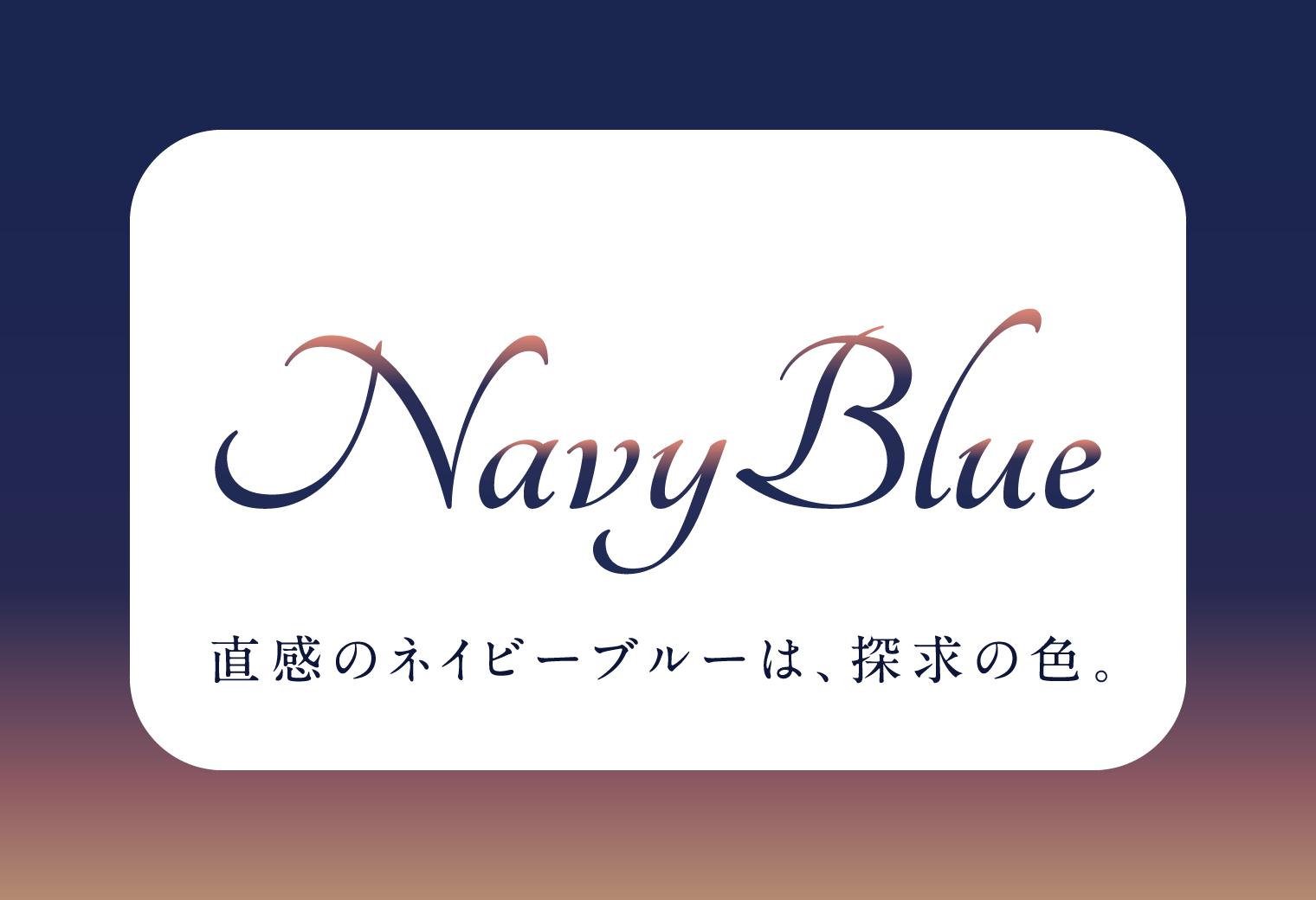 kokoだけcolor:直感のネイビーブルーは、探求の色。